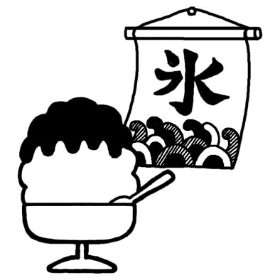 かき氷イラストまとめ【夏のイラスト】