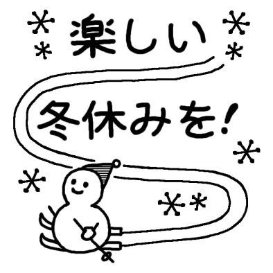 楽しい 冬休み を2/二学期末/冬 ... : 小学校 4年 自由研究 : 小学校