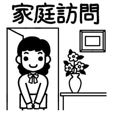 ... /学校/無料/白黒イラスト素材